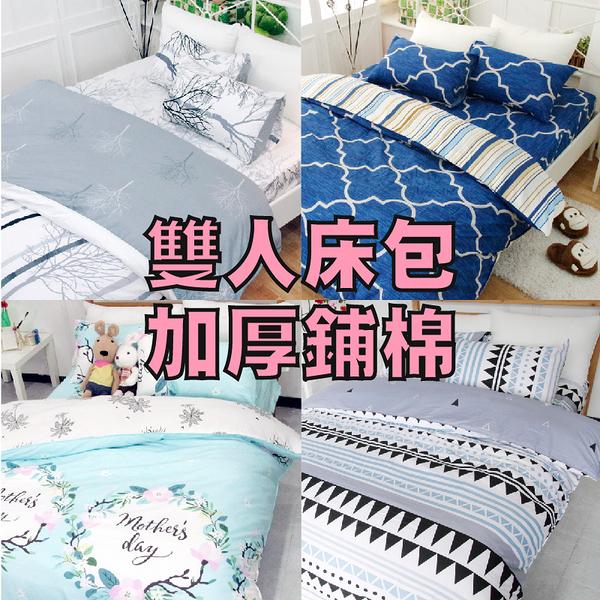 雙人床包組(含枕套) 【簡易時尚、加厚鋪棉】4種款式可選絲絨棉感、床包式、柔順觸感