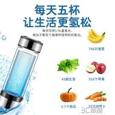 富氧水杯 富氫水杯原裝氫氣水素水杯高濃度電解水杯便攜式養生杯生成器 3C優購HM