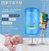乾衣機奧德爾烘乾機家用風乾機烘衣機速乾衣服靜音圓形寶寶 DF 免運