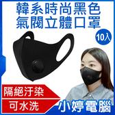 【3期零利率】全新 韓系時尚黑色氣閥立體口罩 10入 阻隔汙染呼吸閥 口罩重複使用 親膚透氣