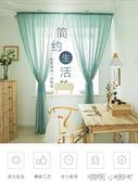 魔術貼窗簾出租房簡易隔斷簡約現代純色紗簾窗紗免打孔黏貼棉麻紗 全館免運