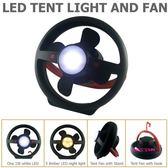 (低價促銷)營燈露營燈充電野營燈帳篷風扇燈USB多功能露營戶外燈LED馬燈營地燈戶外用品