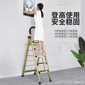 梯子家用折疊人字梯室內多功能加厚鋁合金梯子晾衣架伸縮升降樓梯 新品全館85折 YTL
