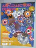 【書寶二手書T1/雜誌期刊_QBK】藝術收藏+設計_2015/2