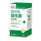 台塑生醫 優舒敏益生菌複方膠囊(60錠/瓶)