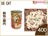 寵物家族*-US CAT鮪魚+蟹肉400g
