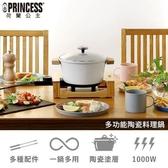 【南紡購物中心】PRINCESS|荷蘭公主 多功能陶瓷料理鍋/白 173030