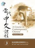 當代中文課程作業本(3)