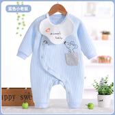 嬰兒連身衣春秋季冬裝保暖男女寶寶長袖睡衣哈衣【奇趣小屋】