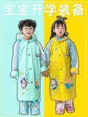雨衣 南極人兒童雨衣幼兒園寶寶小孩學生雨衣男童女童抖音雨披帶書包位