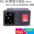 IEC 電源公插座+保險絲座+開關 / ...