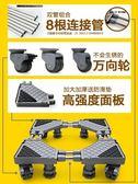 洗衣機底座托架置物架通用墊高滾筒行動萬向輪冰箱腳架架子支架wy【快速出貨八折優惠】