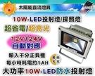 【久大電池】 自動電壓對應 直流DC 12V / 24V 10W LED 大功率 投射燈 探照燈 900LM (白/黃)