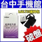 【台中手機館】【HUGIGA】L66 / T33 全新原廠電池+座充 配件包