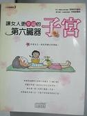 【書寶二手書T2/保健_DDE】讓女人更幸福的第六臟器子宮_李柳明浩