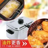 電炸鍋艾格麗電炸鍋家用小電油炸鍋迷你恒溫電炸爐炸薯條機方形固定式MKS 維科特3C