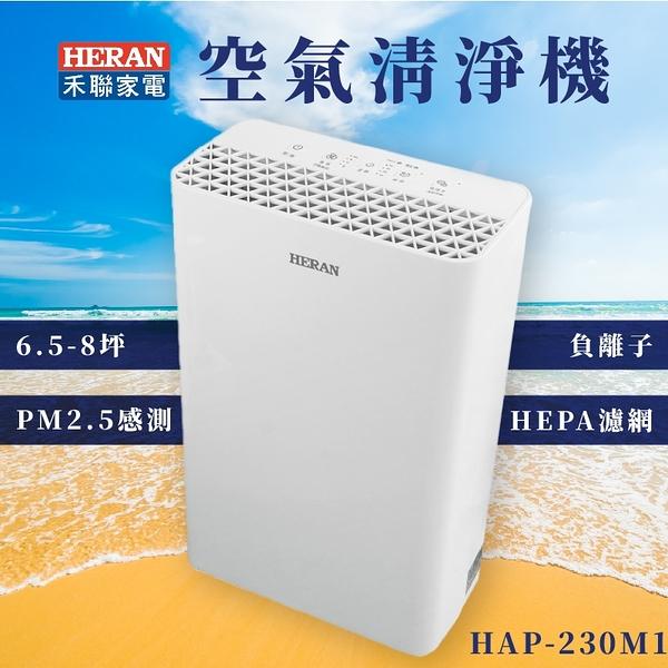 【熱銷小家電】HERAN HAP-230M1 空氣清淨機 生活家電 PM2.5感測 負離子 6.5-8坪適用 HEPA