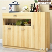 餐邊櫃現代簡約碗櫃家用廚房經濟型櫥櫃簡易客廳櫃子儲物櫃多功能 PA10794『男人範』