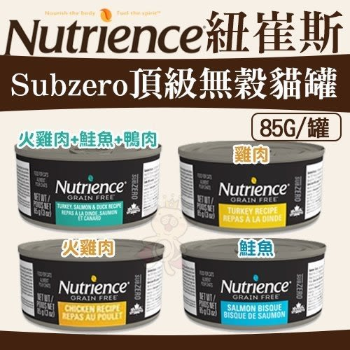 *WANG*【單罐】紐崔斯Nutrience《Subzero頂級無殼貓罐》85G/罐 四種口味任選