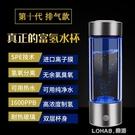 富氫水杯小分子水素水杯富氫水素杯日本原裝進口電解負離子水杯 樂活生活館
