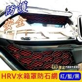 HONDA本田【HRV水箱罩防石網】紅 藍 黑色 HRV配件 前保桿氣霸網 鋁網 保護散熱排 安全防護網