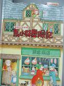 【書寶二手書T1/少年童書_QLF】馬小妹歷險記_賴惠鳳