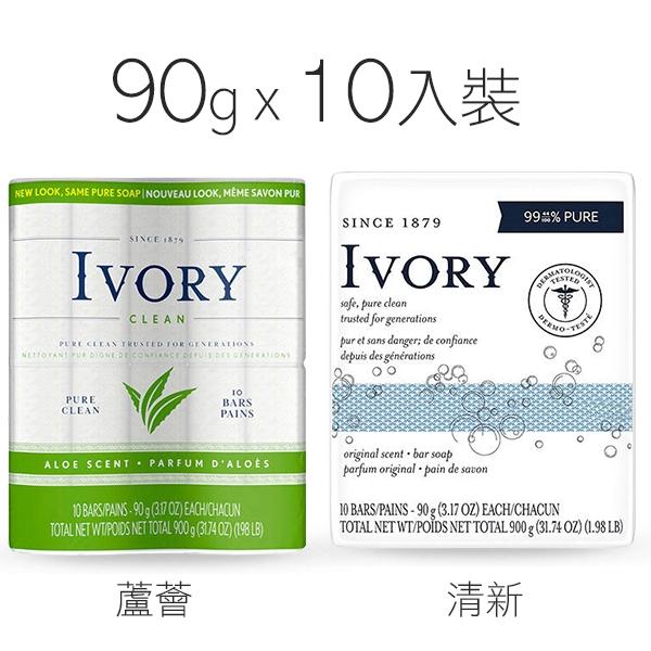 美國 IVORY 象牙香皂 90gx10入裝 清新/蘆薈 兩款可選 象牙皂 浮水皂 肥皂【YES 美妝】