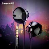 倍思 BASEUS 線控耳機 高音質 遊戲耳機 調音 語音 通話 音樂 耳機 運動耳機 0.35mm通用