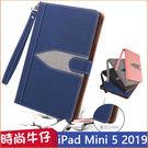 牛仔風尚 Apple iPad Mini 5 2019 保護套 防摔 平板皮套 智慧休眠 蘋果 A2133 保護殼 A2124 平板殼 平板套