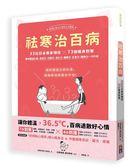 祛寒治百病:33位日本專家傳授73個暖身對策,讓你體溫升高,免疫力、代謝力、消化力..