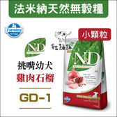Farmina法米納GD-1[雞肉石榴無穀幼犬糧,小顆粒,12kg]