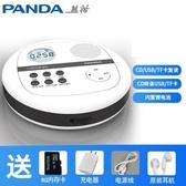 PANDA/熊貓F-01便攜式cd播放機復讀機CD機隨身聽學生英語學習家用【雙十二快速出貨八折】