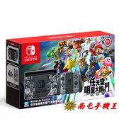 ※南屯手機王※任天堂 Nintendo Switch 《任天堂明星大亂鬥》同捆組 (含主機+遊戲)【宅配免運費】