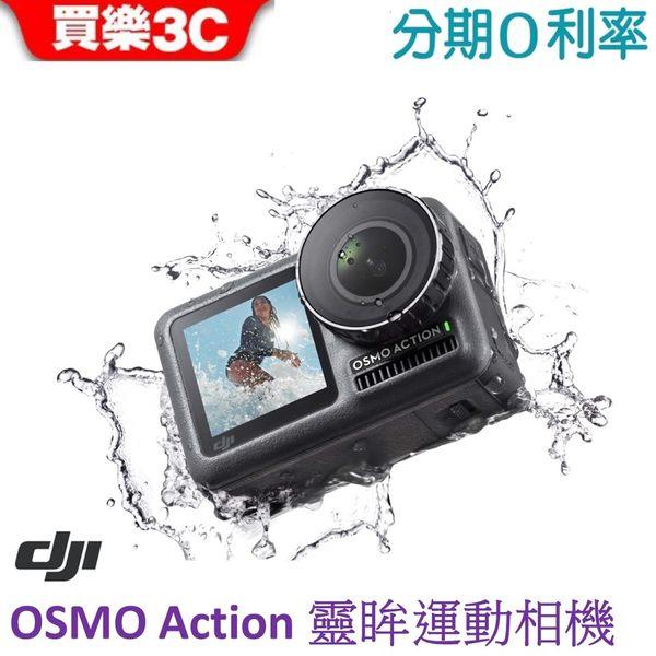 【現貨】DJI Osmo Action 靈眸運動相機,送 64G記憶卡,聯強/先創公司貨,24期0利率