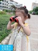 望遠鏡望遠鏡兒童高倍高清寶寶非玩具戶外小型朋友男孩女孩學生眼鏡交換禮物