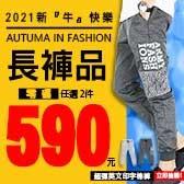 2021新『牛』快樂/零碼~長褲品【任2件590元】