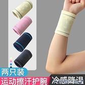 運動護腕 運動手腕擦汗毛巾隱形超薄護腕巾冷感降溫散熱男女吸汗巾戶外跑步 快速出貨