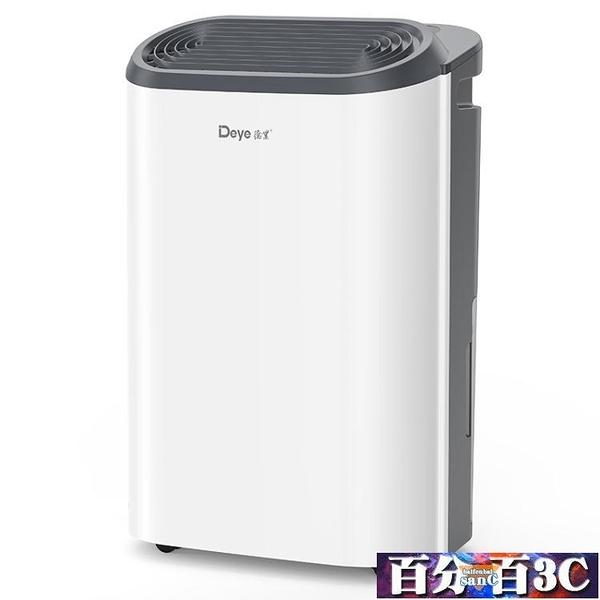 除濕機 德業智慧除濕機家用抽濕機靜音臥室吸濕器除濕器迷你地下室 WJ百分百