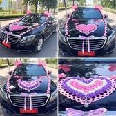 婚慶車拉花裝飾頭車花氣球彩帶結婚禮副車佈置用品創意車隊套裝 超值價