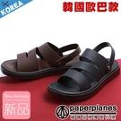 PAPERPLANES紙飛機 男鞋 天然牛皮 時尚流線設計 兩穿涼拖鞋【B7900SOME】2色