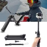 GoPro HERO5/6/7 三折自拍桿 三向 折疊 三折 多功能 自拍桿 三腳架【GP004】