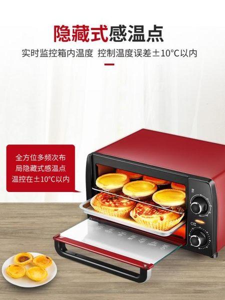電烤箱家用烘焙機小烤箱迷你全自動小型12升L多功能烤箱