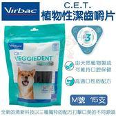 *KING WANG*Virbac法國維克《C.E.T.植物性潔齒嚼片-M號》15入 犬用潔牙片