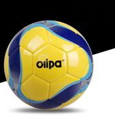 Olipa奧聯S410足球3號4號5號小學生兒童青少年成人訓練比賽足球【博雅生活館】