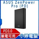 【免運+3期零利率】全新 華碩 ASUS ZenPower Pro (PD) 黑色 USB-C 筆電可用的行動電源