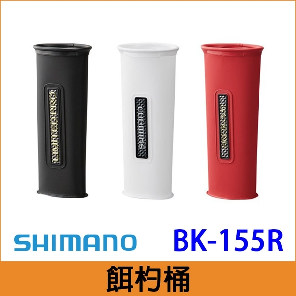 SHIMANO餌杓桶 BK-155R L號