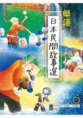 樂讀日本民間故事選【日中對照】(20K 朗讀MP3)