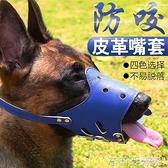 狗嘴套防叫止吠器中小型犬泰迪大型犬金毛德牧防亂吃狗狗防咬口罩 茱莉亞