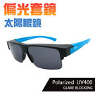MIT超輕量半框偏光套鏡 僅20克 霧黑藍框 Polaroid近視套鏡 套鏡免脫眼鏡直接戴上100%抗紫外線UV400