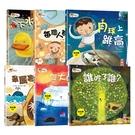 幼福童書1164 寶寶第一套科學繪本(6本彩色平裝書+6片故事CD 散裝)【TwinS伯澄】